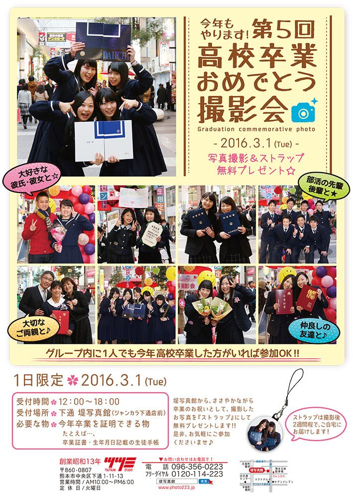 熊本 写真 堤写真館 中央区 イベント