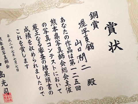 熊本県写真師会 銅賞