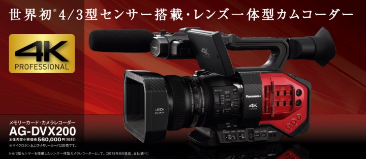 Panasonic様から発売された4K カメラコーダー AG-DVX200