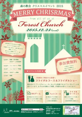 森の教会 クリスマス イベント 2015 マーケット