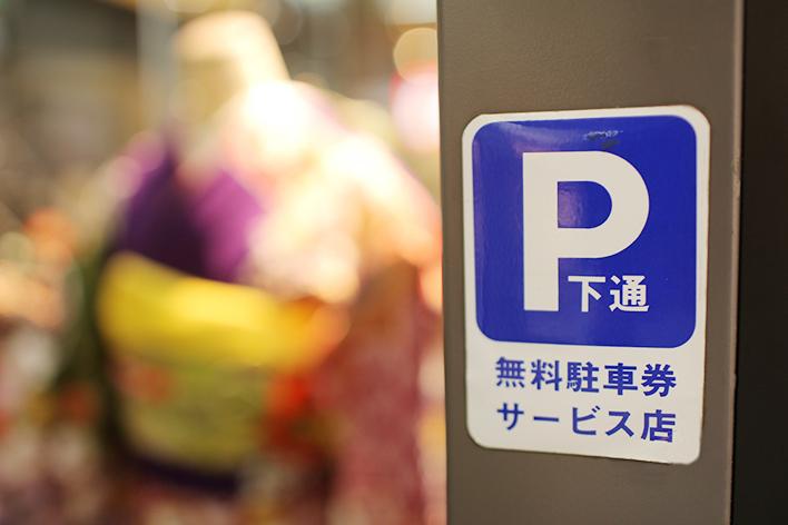 駐車券サービス店