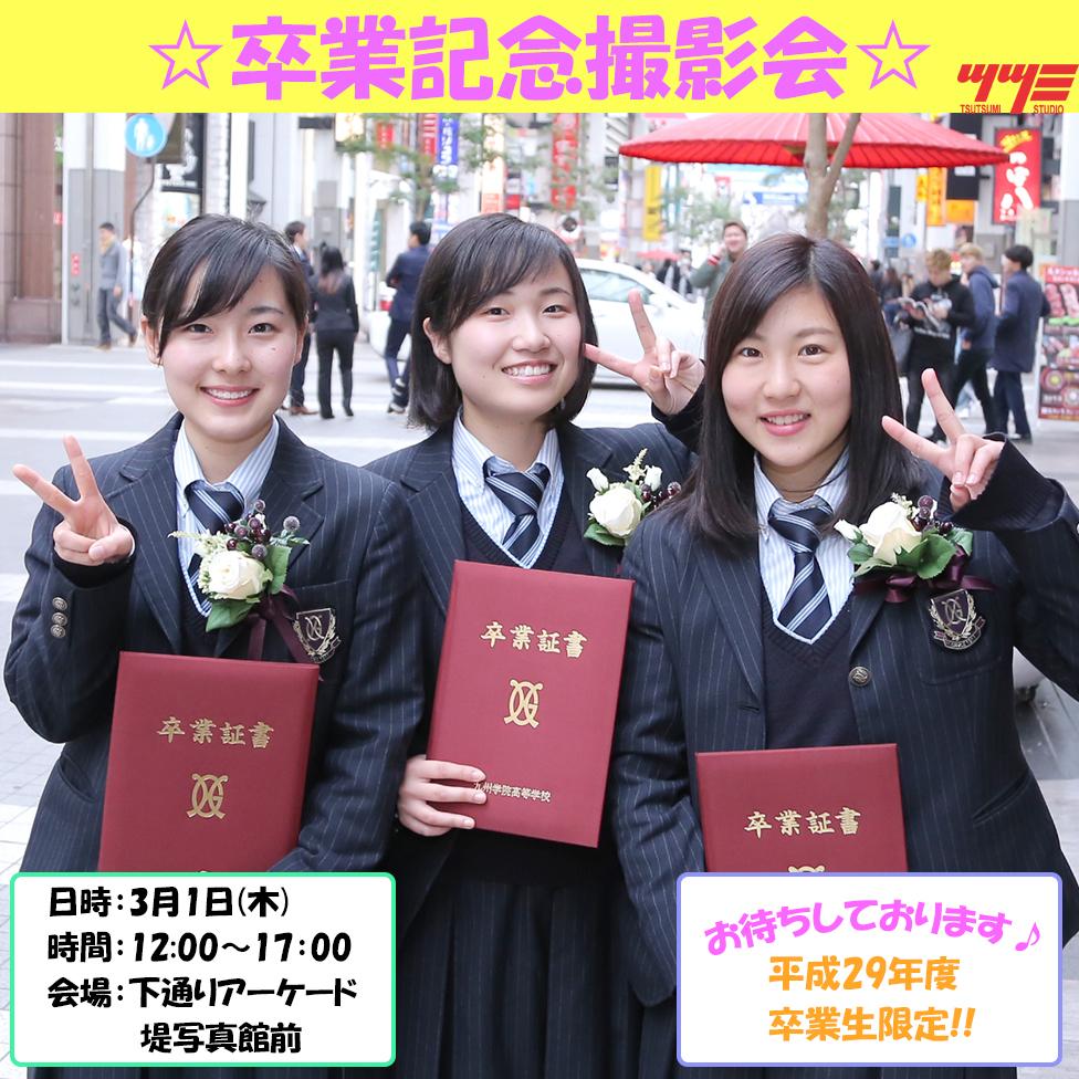 卒業キャンペーン