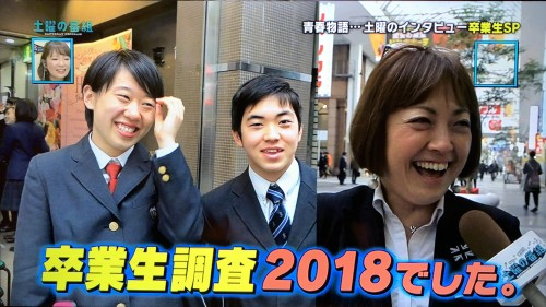 20180324doyounobanngumi-2-t